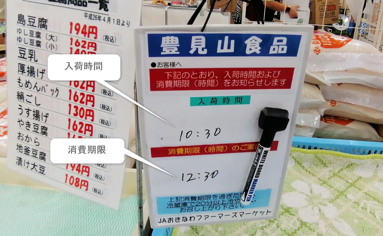 島豆腐の消費期限